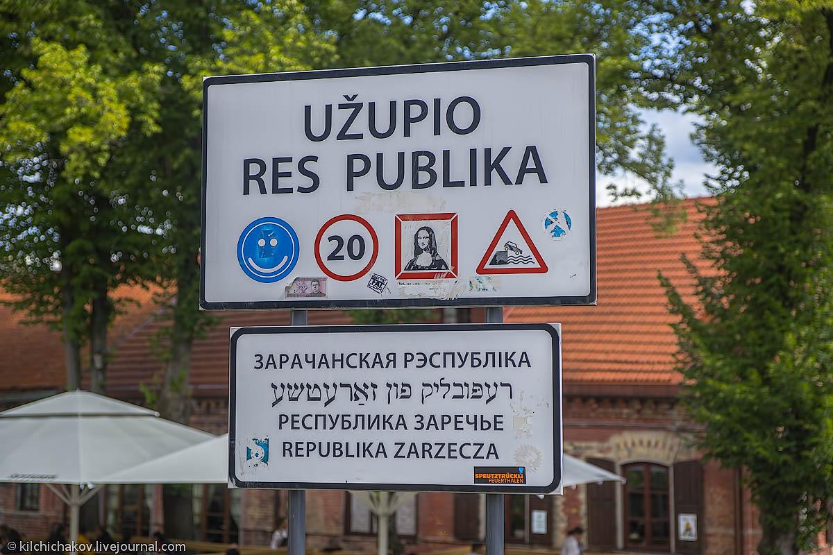 Республика Ужупис